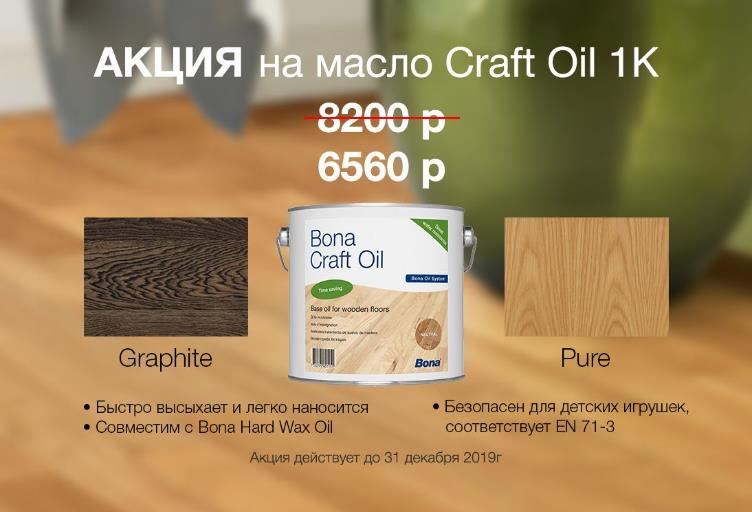 Масло Bona Craft Oil 1K